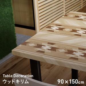 貼ってはがせるテーブルデコレーション ウッドキリム 90cm×150cm