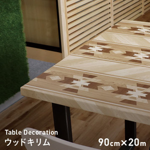 貼ってはがせるテーブルデコレーション ウッドキリム 90cm×20m巻