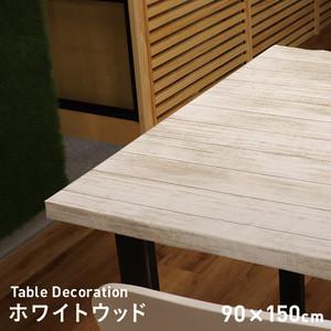 貼ってはがせるテーブルデコレーション ホワイトウッド 90cm×150cm