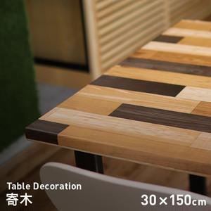 貼ってはがせるテーブルデコレーション 寄木 30cm×150cm