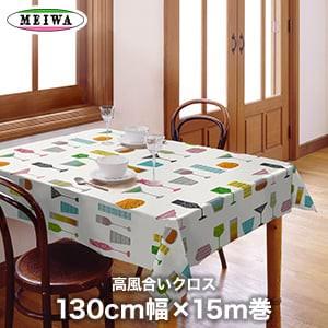 明和グラビア ビニール製 テーブルクロス 高風合いクロス 130cm幅×15m巻 FRD-105