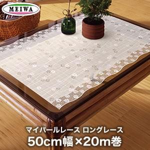 明和グラビア ビニール製 テーブルランナー マイパールレース ロングレース 50cm幅×20m巻 M-591