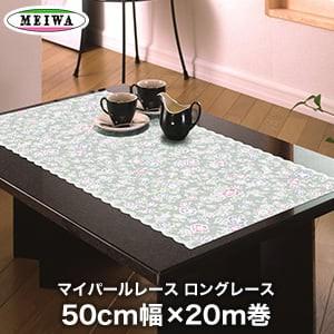 明和グラビア ビニール製 テーブルランナー マイパールレース ロングレース 50cm幅×20m巻 M-593