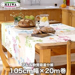 明和グラビア ビニール製 アレル物質吸着分解テーブルクロス 105cm幅×20m巻 MGA-07