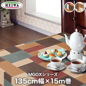 明和グラビア ビニール製 テーブルクロス MGOXシリーズ 135cm幅×15m巻 MGOX-107