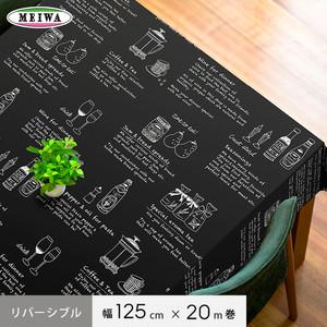 明和グラビア ビニール製 テーブルクロス MGリバース 125cm幅×20m巻 MGR-111