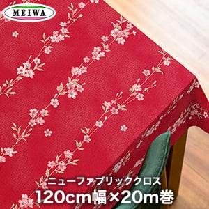 明和グラビア ビニール製 テーブルクロス ニューファブリッククロス 120cm幅×20m巻 NFC-109
