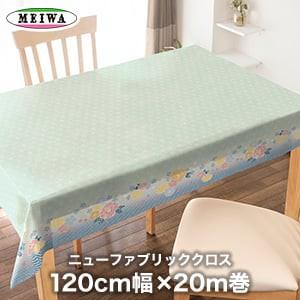 明和グラビア ビニール製 テーブルクロス ニューファブリッククロス 120cm幅×20m巻 NFC-110