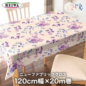 明和グラビア ビニール製 テーブルクロス ニューファブリッククロス 120cm幅×20m巻 NFC-120