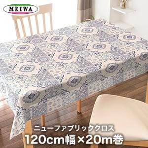 明和グラビア ビニール製 テーブルクロス ニューファブリッククロス 120cm幅×20m巻 NFC-121