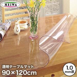 明和グラビア 透明テーブルマット ビニール製 長方形 TPP-9012 90cm×120cm×1mm