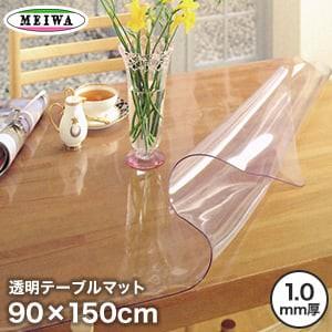 明和グラビア 透明テーブルマット ビニール製 長方形 TPP-9015 90cm×150cm×1mm