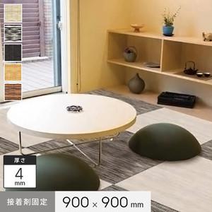【接着剤施工】花たたみHAL デザインシリーズ 900×900×4mm厚