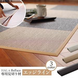花たたみHAL & ReFace Tile 専用見切り材 エッジライン 1m×4本入り