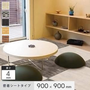 【密着シート】花たたみHAL デザインシリーズ 900×900×4mm厚