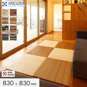MIGUSAフロア フロア畳 アースカラー L830mm×w830mm