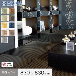 MIGUSAフロア フロア畳 特注カラー 市松 L830mm×w830mm