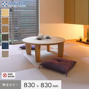 MIGUSAフロア フロア畳 特注カラー 目積 L830mm×w830mm