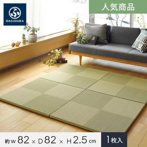 HAGIHARA PP置き畳 市松模様 約82×82×2.5cm