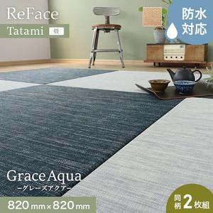 高機能置き畳 ReFace Tatami Grace Aqua (防水) 820×820×約15mm厚 同柄2枚セット