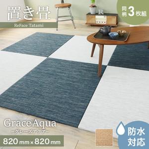 高機能置き畳 ReFace Tatami Grace Aqua (防水) 820×820×約15mm厚 同柄3枚セット