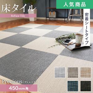 【密着シート】高機能床材 床タイル ReFace Tile (防炎) MTシート Precious 450×450×約6.5mm厚