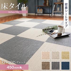 【密着シート】高機能床材 床タイル ReFace Tile (防炎) MTシート Grace 450×450×約6.5mm厚