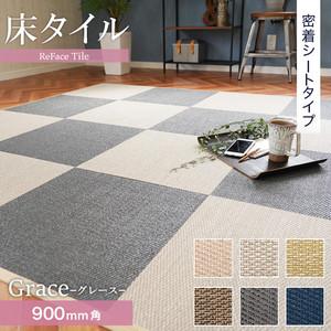 【密着シート】高機能床材 床タイル ReFace Tile (防炎) MTシート Grace 900×900×約6.5mm厚