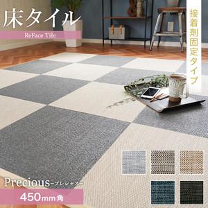 【接着剤施工】高機能床材 床タイル ReFace Tile (防炎) スタンダード Precious 450×450×約6.5mm厚