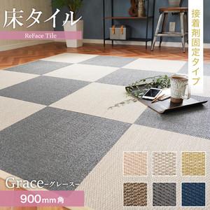 【接着剤施工】高機能床材 床タイル ReFace Tile (防炎) スタンダード Grace 900×900×約6.5mm厚