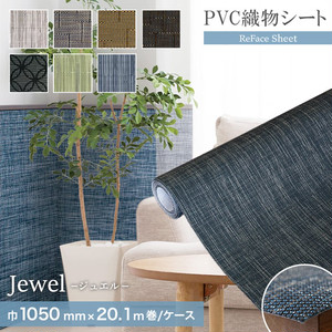 高機能PVC織物シート ReFace Sheet Jewel 巾1050mm×20.1m巻