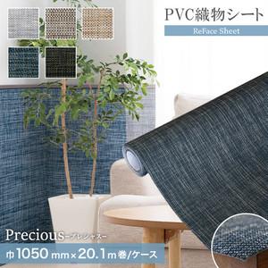 高機能PVC織物シート ReFace Sheet Precious 巾1050mm×20.1m巻