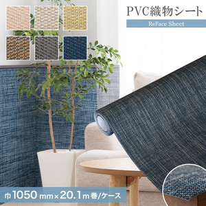 高機能PVC織物シート ReFace Sheet Grace 巾1050mm×20.1m巻