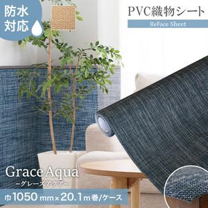 高機能PVC織物シート ReFace Sheet Grace Aqua (防水) 巾1050mm×20.1m巻