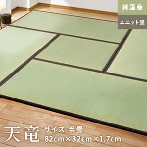 ユニット畳 天竜 半畳 BR 82×82×1.7cm