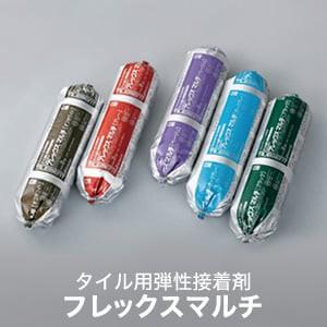 【タイル用弾性接着剤】 フレックスマルチ 2kg