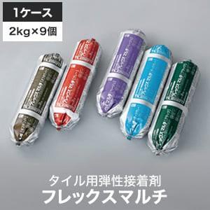 【タイル用弾性接着剤】 フレックスマルチ 1ケース(2kg×9個)