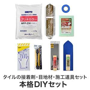 【タイルの接着剤・目地材・施工道具セット】本格DIYセット