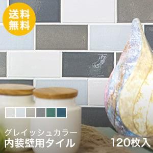 内装壁用タイル グレイッシュカラー 1ケース(120枚入り:1.35平米)