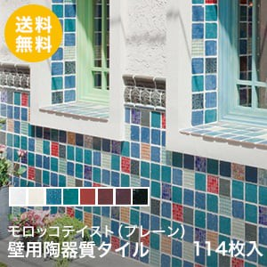 壁用陶器質タイル モロッコテイスト(プレーン) 1ケース(114枚入り:1.37平米)
