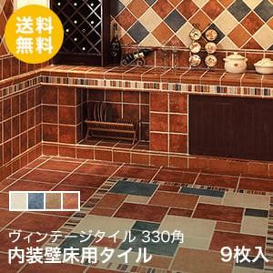 内装壁床用タイル ヴィンテージタイル 330角 1ケース(9枚入り:0.98平米)