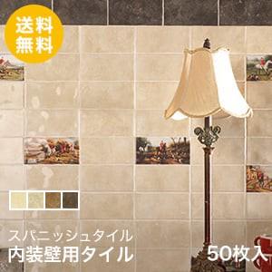 内装壁用タイル スパニッシュタイル 1ケース(50枚入り:1平米)