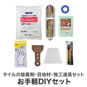 【タイルの接着剤・目地材・施工道具セット】お手軽DIYセット