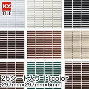 KYタイル 内装・装飾タイル ビッツボーダー陶彩 ボーダー 25枚入