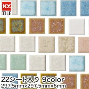 KYタイル 内装・装飾タイル インプル・プリセラ(N・B) 25角 22枚入