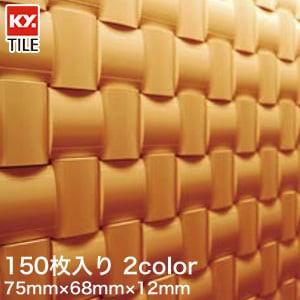 KYタイル 内装・装飾タイル イチマツナガシカク 75×68角 150枚入