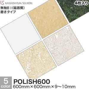 川島織物セルコン セラミックタイル 石目調 POLISH ポリッシュ600 無釉BI(磁器質)磨きタイプ 600mm×600mm×9~10mm 4枚入り