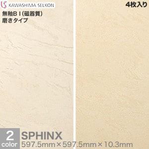 川島織物セルコン セラミックタイル 石目調 POLISH スフィンクス 無釉BI(磁器質)磨きタイプ 597.5mm×597.5mm×10.3mm 4枚入り