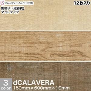 川島織物セルコン セラミックタイル 木目調 WOOD GRAIN ディーカラベラ 施釉BI(磁器質)マットタイプ 150mm×600mm×10mm 12枚入り