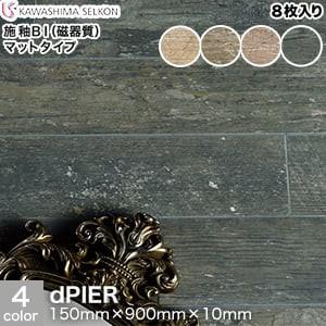川島織物セルコン セラミックタイル 木目調 WOOD GRAIN ディーピアー 施釉BI(磁器質)マットタイプ 150mm×900mm×11mm 8枚入り